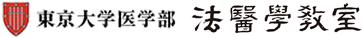東京大学大学院医学系研究科 法医学 Logo